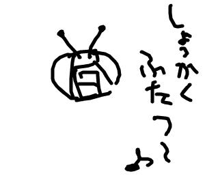 Cocolog_oekaki_2008_10_10_01_11